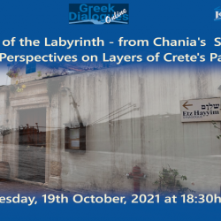 Etz Hayyim Synagogue for Cambridge Centre for Greek Studies Greek Dialogues Online seminar by Ruth Padel
